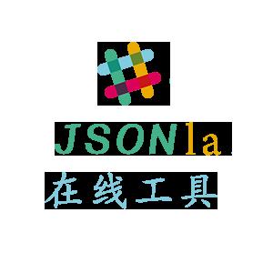 在线工具jsonla